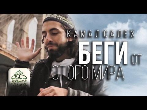 Камал Салех - Беги от этого мира (эмоционально поёт) - DomaVideo.Ru