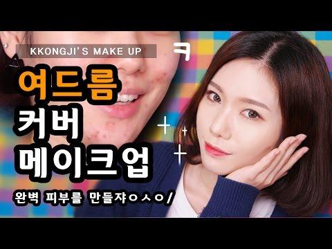 這女生的化妝過程證明「韓國女生的好皮膚都是假的」,她們的膚質都是化出來的?
