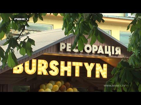 """У Рівному відкрили ресторацію """"Бурштин"""" [ВІДЕО]"""