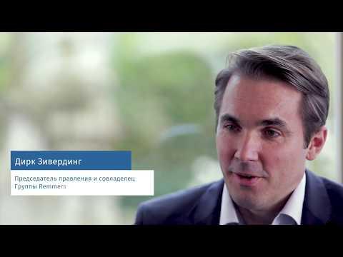 Добро пожаловать в Remmers! Представляем вашему вниманию видео о компании Remmers GmbH.  Краткое представление компании, культура Remmers, цели и миссия компании.