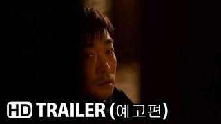 Nonton Hide And Seek Official International Trailer 1  2014    Korean Thriller Hd Film Subtitle Indonesia Streaming Movie Download