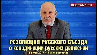 Резолюция Русского съезда о о координации русских движений в Совете русских движений ПНТ