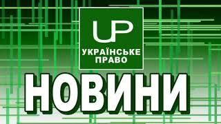 Новини дня. Українське право. Випуск від 2018-03-20