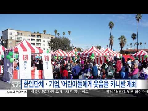 한인사회 소식 12.19.16 KBS America News
