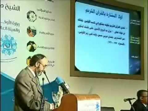 البشارة في القرآن الكريم وهيمنته على كتب السابقين الجزء الأول