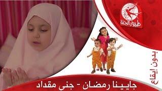 جايينا رمضان (بدون إيقاع) - جنى مقداد | طيور الجنة