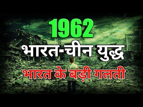 भारत चीन के साथ 1962 का युद्ध क्यों हारा? India's Biggest Mistake in 1962  war with China