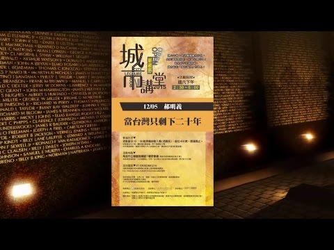 2015城市講堂12/05郝明義 /當台灣只剩下二十年!