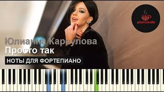 Юлианна Караулова – Просто так (пример игры на фортепиано) piano cover