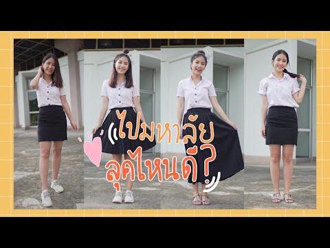 4 LOOKS ชุดนักศึกษา 📖 ด้วยกระโปรงมีกระเป๋า เตรียมตัวไปมหาลัย ให้ไม่จำเจ l  mhymhyy ♡