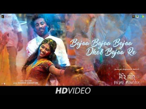 Download bajaa bajaa dhol bajaa ja re hat natkhat shankar ehsaan hd file 3gp hd mp4 download videos