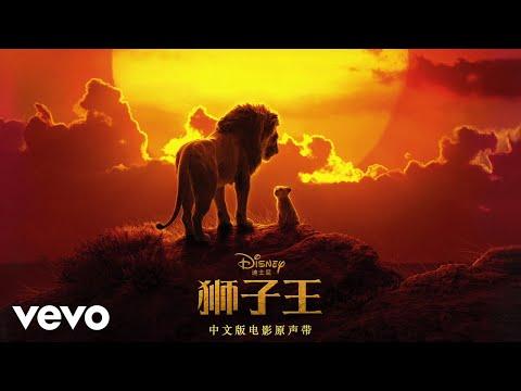 "Shuang Ding, Lebo M. - Circle of Life/Nants' Ingonyama (From ""The Lion King""/Audio Only)"