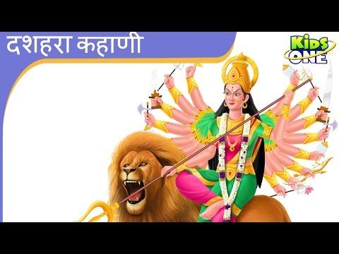 Dussehra | Vijaya Dashami Festival History in Hindi | Navratri, Dasara