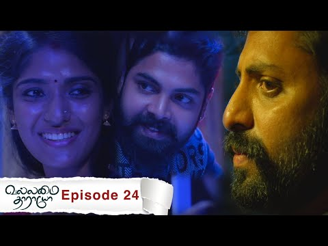 Vallamai Tharayo | EP 24 | YouTube Exclusive | Digital Daily Series | 26-11-2020