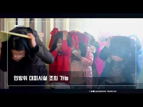 강남민원길라잡이 - 재난대피 안내