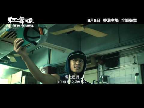 《狂舞派》終極預告片 8月8日 香港主場 全城鼓舞