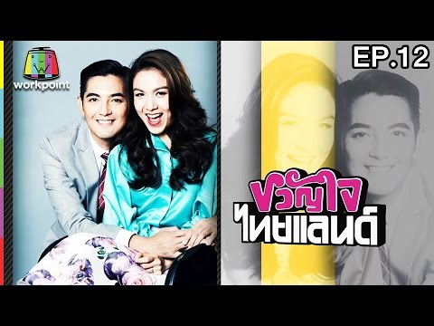 ขวัญใจไทยแลนด์ | EP.12 | 26 มี.ค. 60 Full HD