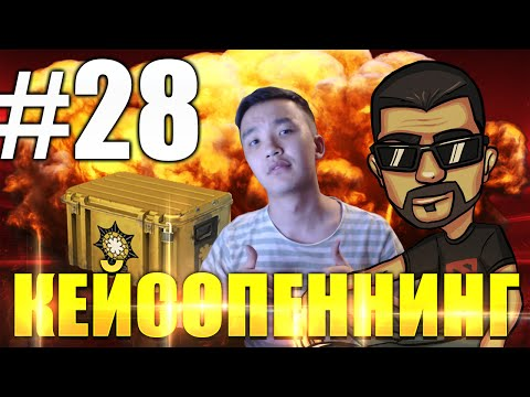 АКУЛ ОТКРЫВАЕТ КЕЙСЫ В CSGO #28 - ВМЕСТЕ С АРАДОТА