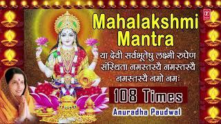 Mahalakshmi Mantra 108 times