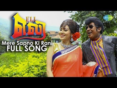 Eli Tamil Movie Song - Mere Sapno Ki Rani - Vadivelu, Sadha