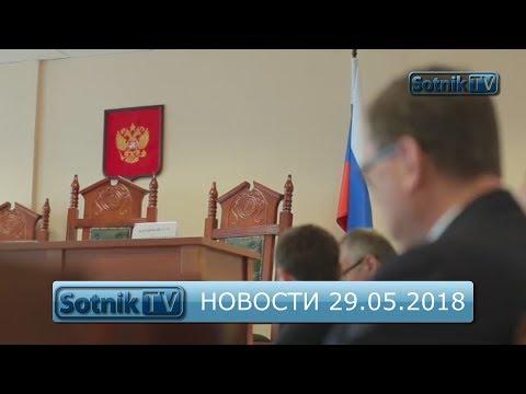 ИНФОРМАЦИОННЫЙ ВЫПУСК 29.05.2018
