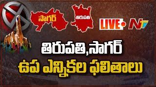 తిరుపతి, సాగర్ ఉప ఎన్నికల ఫలితాలు l Tirupati, Sagar Election Results Live Updates