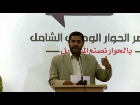 كلمة محمد البخيتي | 23 مارس | مؤتمر الحوار الوطني الشامل