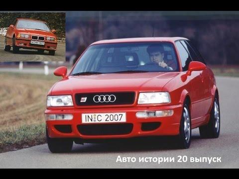 Audi RS2 быстрее Mclaren F1 авто истории 20 выпуск