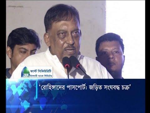 রোহিঙ্গাদের পাসপোর্ট: জড়িত সংঘবদ্ধ চক্র | ETV News