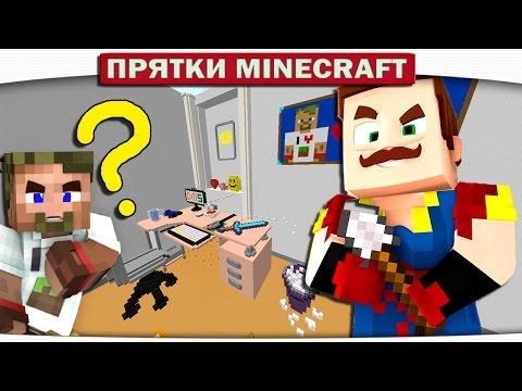Прятки Minecraft - СОСЕД У ДИЛЛЕРОНА В КВАРТИРЕ!! (видео)