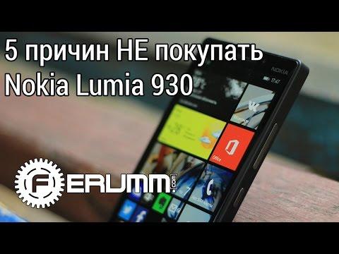 5 причин НЕ покупать Nokia Lumia 930. Слабые места смартфона Nokia Lumia 930 от FERUMM.COM (видео)