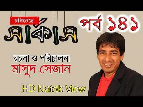 Cholitese Circus - Part 141 Bangla Natok