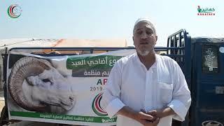 برومو أضاحي 2019-1440 في حلب إبيه كفرلوسين