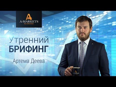 AMarkets. Утренний брифинг Артема Деева 23.05.2017. Курс Форекс