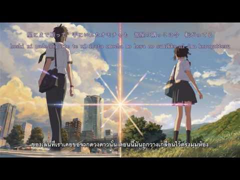 RADWIMPS - Nandemonaiya [Your name./Movie version] ซับไทย (видео)