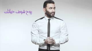 Karim Mohsen - Rouh Shof Hayatak | كريم محسن - روح شوف حياتك