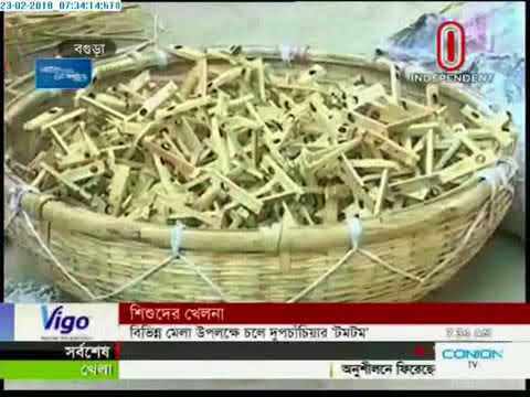 Bogra artisans earn solvency by making toys for kids (23-02-2018)