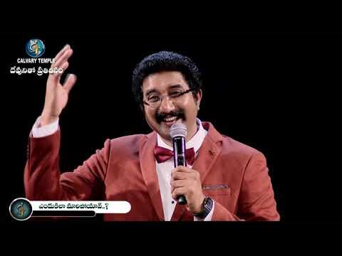 దేవునితో  ప్రతిదినం  :  ఎందుకిలా  మారిపోయావ్..?  _  21 సెప్టెంబరు 2018 (видео)