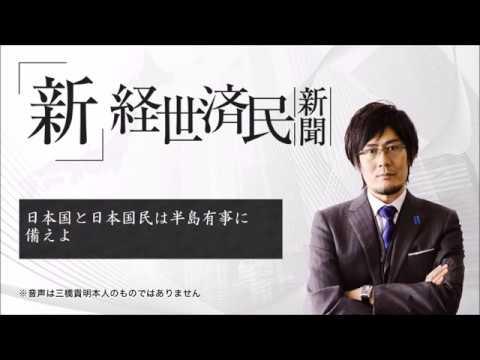 日本国と日本国民は半島有事に備えよ