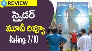 Video Spyder Movie Review Rating   Mahesh Babu   A.R. Murugadoss    Rakul Preet Singh MP3, 3GP, MP4, WEBM, AVI, FLV November 2017