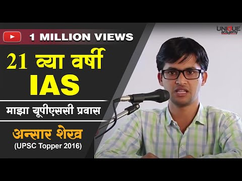 Ansar Shaikh UPSC Topper 2016 Interaction with Students - Part 1