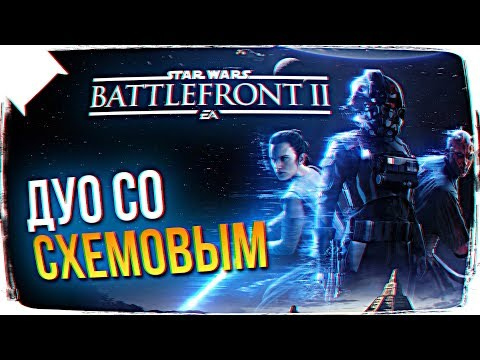 ДУО СО СХЕМОВЫМ В STAR WARS BATTLEFRONT 2 ОБЗОР 👤 STAR WARS BATTLEFRONT II [1440p/ULTRA SETTINGS]