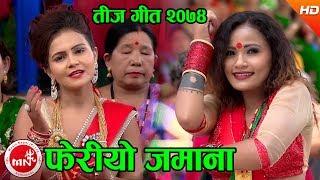 Fariya Jamana - Anita Chalaune Ft. Preeti Ale