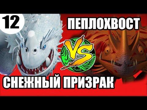 СНЕЖНЫЙ ПРИЗРАК vs КОСТОЛОМ. Кто круче из этих драконов?