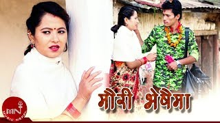 Mauri Bhesaima - Kiran Babu Thakuri & Gauri Bhatta
