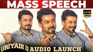 VIJAY ரொம்ப Shy - Suriya Full Speech at Uriyadi 2 Teaser & Audio Launch   Vijay Kumar