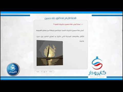 لغة عربية - قصة|  مقدمة قصة الأيام للدكتور طه حسين 2