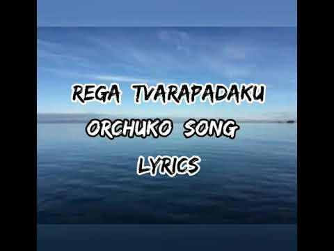 orchuko    ఓర్చుకో   Andhra kraisthava keerthanalu@531ll telugu christian song    Regatvarapadaku   