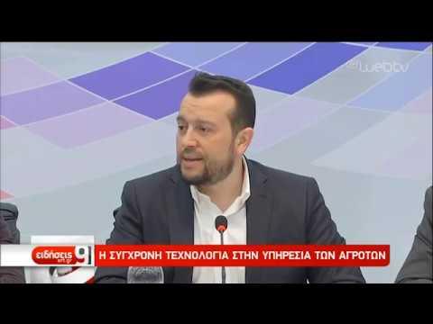 Γεωργία Ακριβείας: Μνημόνιο συνεργασίας Υπ. Ψηφιακής πολιτικής με ΑΕΙ | 15/04/19 | ΕΡΤ