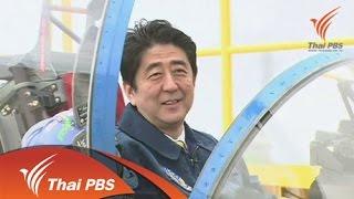 ทันโลก - การเลือกตั้งในญี่ปุ่น